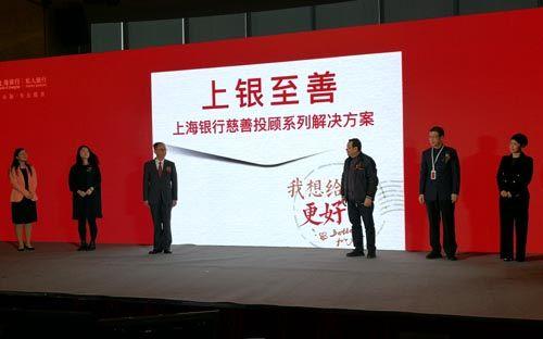 上海银行慈善投顾系列解决方案正式发布