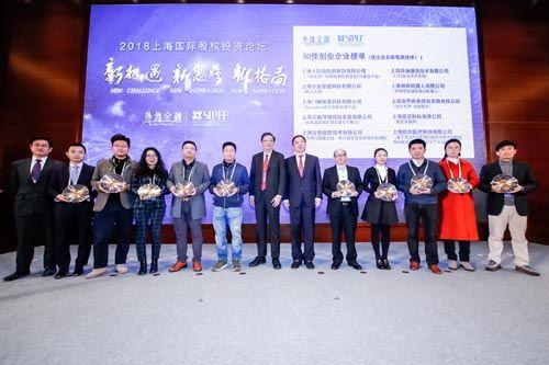 """""""2018上海最具投资潜力50佳创业企业""""榜单发布"""