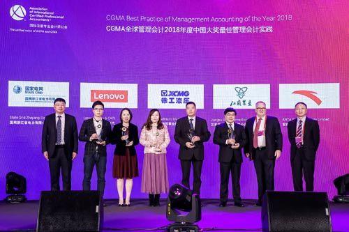 CGMA全球管理会计2018年度中国大奖最佳管理会计实践获奖者