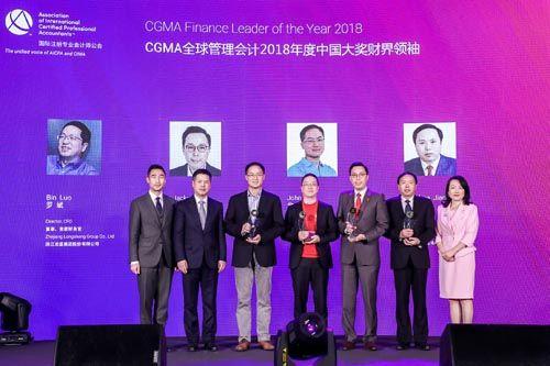 CGMA全球管理会计2018年度中国大奖财界领袖颁奖现场