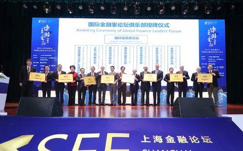 国际金融家论坛俱乐部授牌仪式
