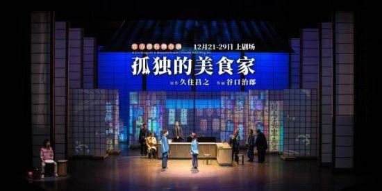 舞台剧《孤独的美食家》在沪首演 首轮演出共