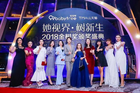 宝宝树达人来到2018金树奖颁奖盛典。