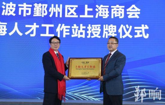 上海商会人才工作站授牌。