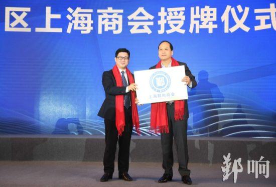鄞州上海商会授牌。