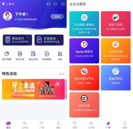 招行银行企业App界面。