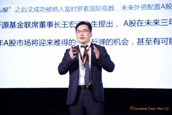 前海开源基金董事总经理、首席经济学家杨德龙发表演讲/官方供图