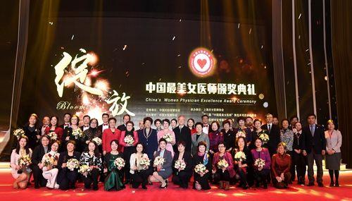 """20位荣获""""中国最美女医师""""称号的女医师在颁奖后合影 孙国根摄"""
