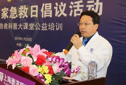 上海德济医院院长郭辉致辞