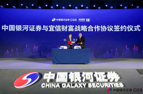 宜信公司首席战略官陈欢(左)代表宜信财富与中国银河证券签订战略合作协议。
