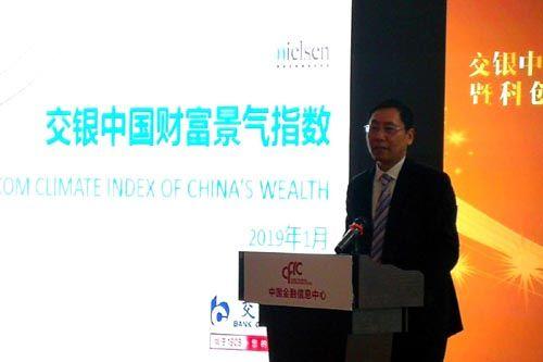 交通银行金融研究中心发布2019年首期《交银中国财富景气指数报告》