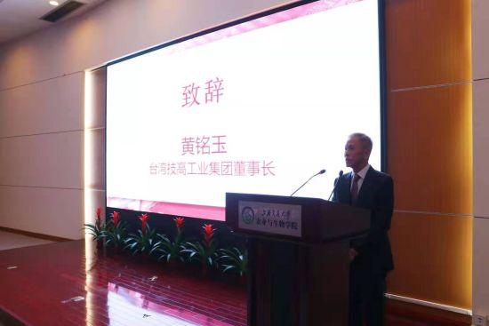 台湾技高工业集团董事长黄铭玉致辞。