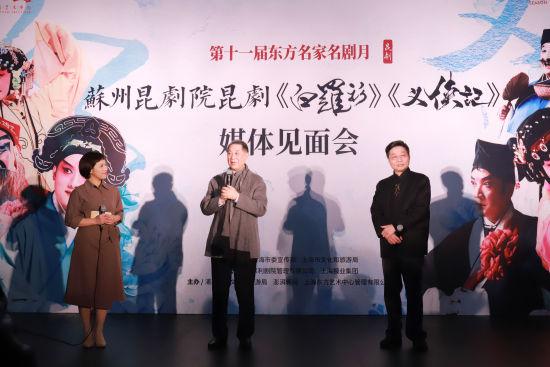 苏州昆剧院《白罗衫》《义侠记》媒体见面会。 /dong'yi
