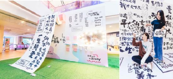 图:虹桥天地 ・ 购物中心GF东中庭 有趣灵魂修炼所