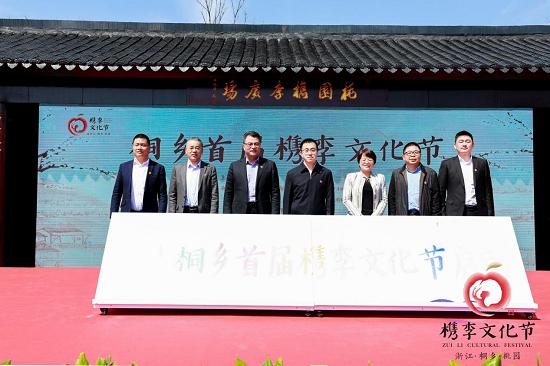 图:桐乡首届��李文化节开幕式场景。