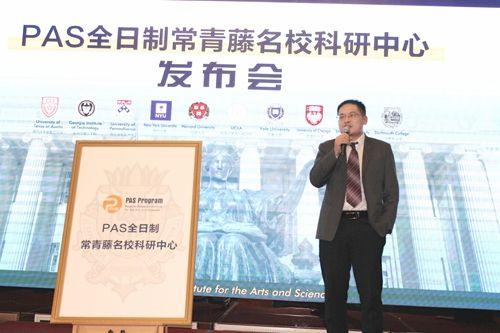 上海常青藤国际学校校长吴洁发言