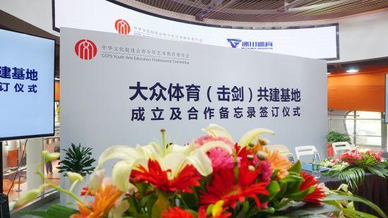 中华文化促进会青少年艺术教育委员会大众体育(击剑)共建基地成立仪式。 /官方供图