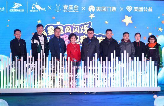 """2019年""""海昌海洋公园公益月暨孤独症家庭关怀计划""""启动仪式在上海海昌海洋公园正式拉开帷幕。"""