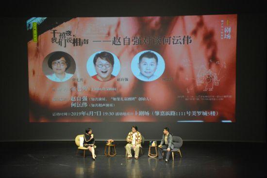 4月7日晚,赵自强与何�V伟在上剧场对谈。 /上剧场 供图