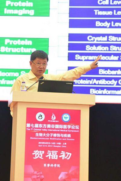 第七届东方美谷国际医学论坛举办 上海六院南院