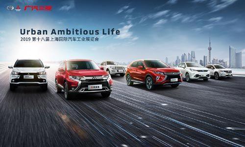 广汽三菱携旗下多款产品亮相上海国际车展
