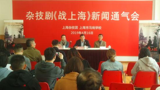 4月16日,杂技剧《战上海》在沪召开新闻发布会。 /官方供图