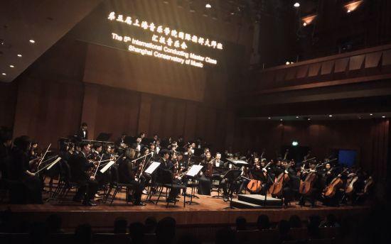 第五届上海音乐学院国际指挥大师班闭幕式暨结业音乐会。 /上海音乐学院 供图