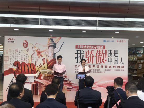 """""""我骄傲,我是中国人""""主题诗歌快闪朗诵活动。 /官方供图"""