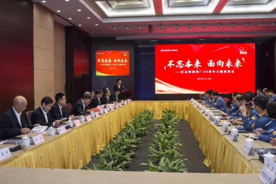 上海梅山钢铁股份有限公司喜迎50周年庆典