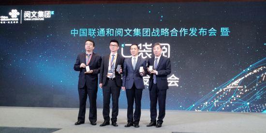 中国联通与阅文集团战略合作发布会。 /官方供图