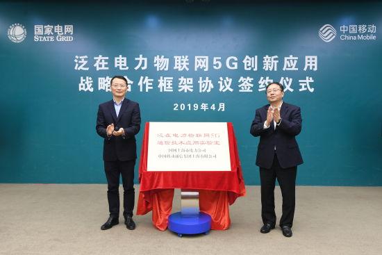 上海移动5G通信技术助力上海电力打造世界一流能源互联网企业