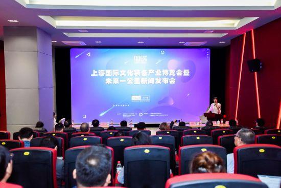 上海国际文化装备产业博览会暨未来一公里新闻发布会。 /丁春明 摄