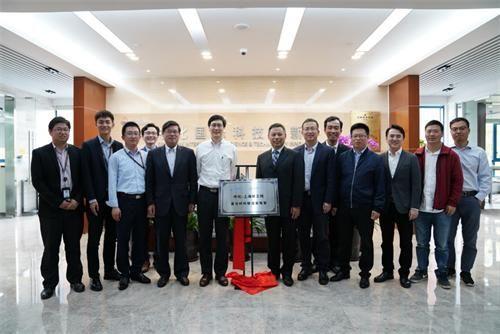 中化―上海化工院复合材料联合实验室揭牌仪式