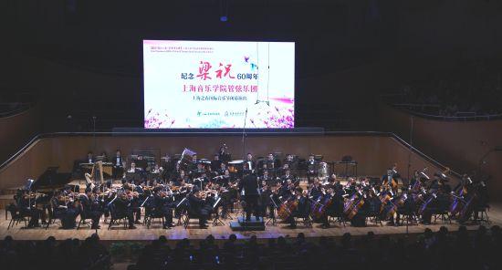 《上海音乐学院管弦乐团・纪念〈梁祝〉60周年音乐会》。 /祖忠人 摄