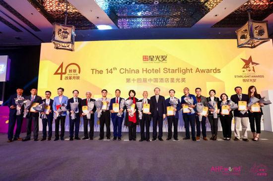 2019亚洲酒店及旅游论坛在沪举行 第十四届中国酒店星光奖公布