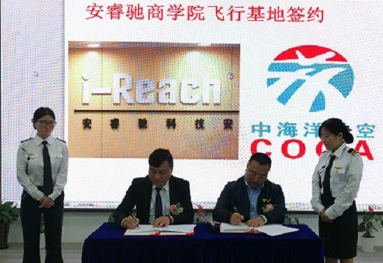 �D:�o�a安睿�Y科技有限公司��理�Y�P(右2)、中海洋通用航空有限公司�绦卸�事�w弘冰(左2)�署《安睿�Y、中海洋航空�鹇院献�f�h》。