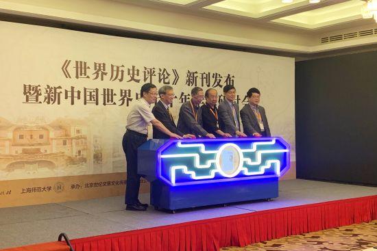 5月11日,《世界历史评论》新刊发布暨新中国世界史七十年学术研讨会在上海举行。 /王笈 摄