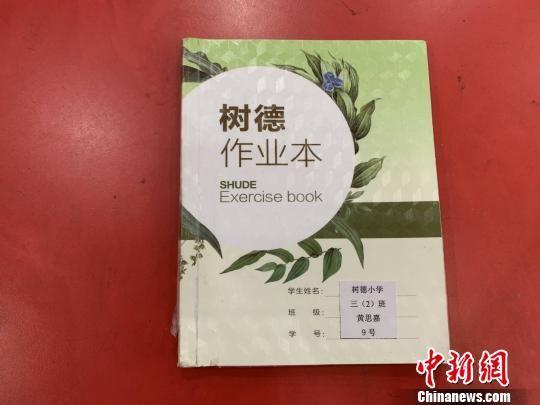 上海普陀区树德小学,这里的每位学生都有一本特别的作业本。 康玉湛 摄
