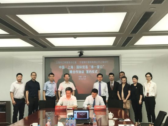 图:宁波银行上海分行与上海市口岸办签署战略合作协议。