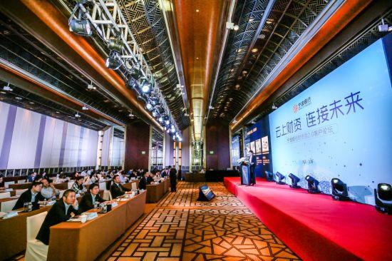 """图:宁波银行上海分行""""云上财资,连接未来""""财资盈主题论坛。"""