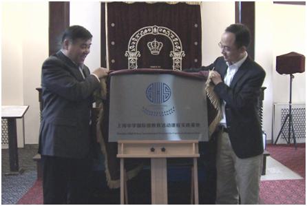 上海中学国际部与犹太难民纪念馆共建教育基地正式揭牌