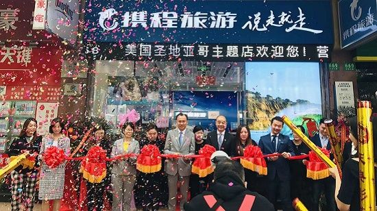 携程美国圣地亚哥主题门店落户上海