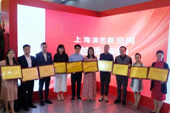 """5月18日,""""上海市演艺新空间""""首批10家试行单位接受授牌。 /王笈 摄"""