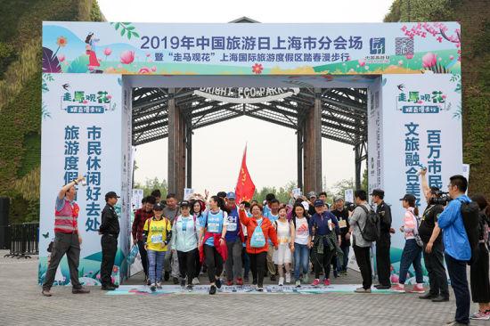 上海国际旅游度假区首办10公里踏春漫步行活动
