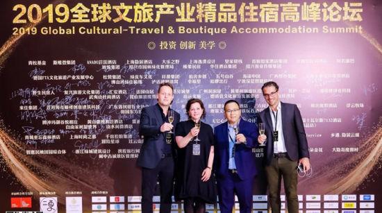 沪举行2019全球文旅产业精品住宿高峰论坛