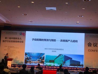 南京鼓楼医院妇产科科主任助理郑明明