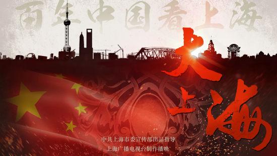"""上海广播电视台打造""""红色5月""""特别版面"""