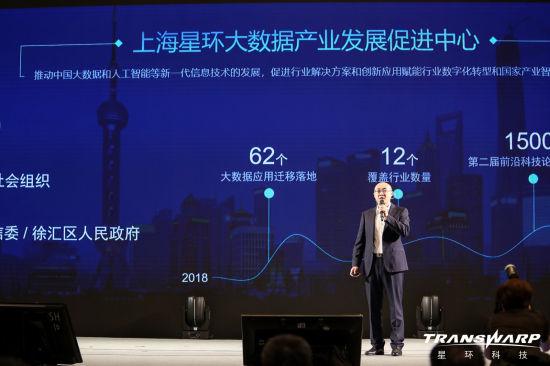 第三届前沿科技论坛在沪举办 星环科技发布AI战略、数据?#30772;教? style=
