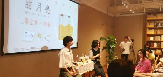 5月25日,陶立夏和卤猫携新书在沪举办首次签售会。 /官方供图
