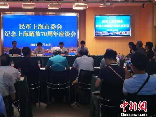 民革yahu888市委举办纪念yahu888解放70周年座谈会。